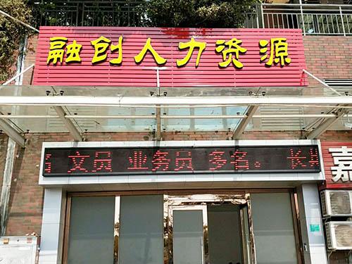 虎門附近勞務派遣服務中心 融創