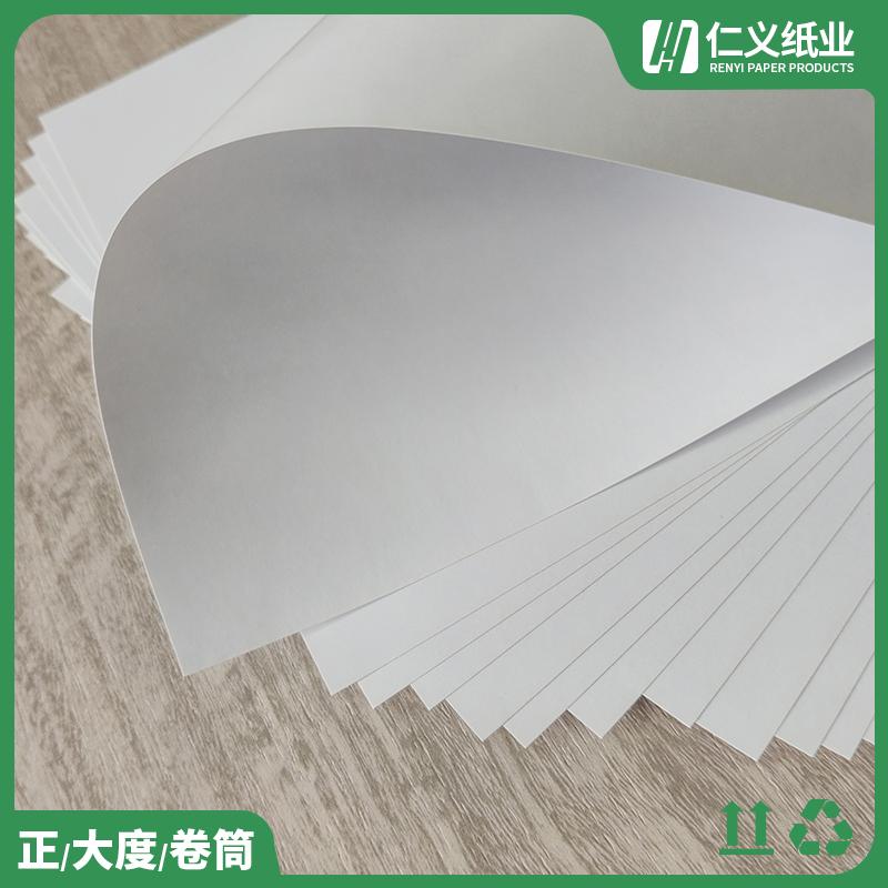 名片_画册FSC纸公司_仁义纸业