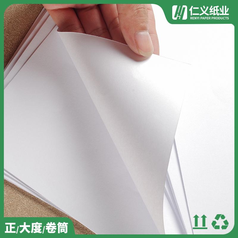 包装双胶纸厂商_仁义纸业_笔记本_150g_120g_300g