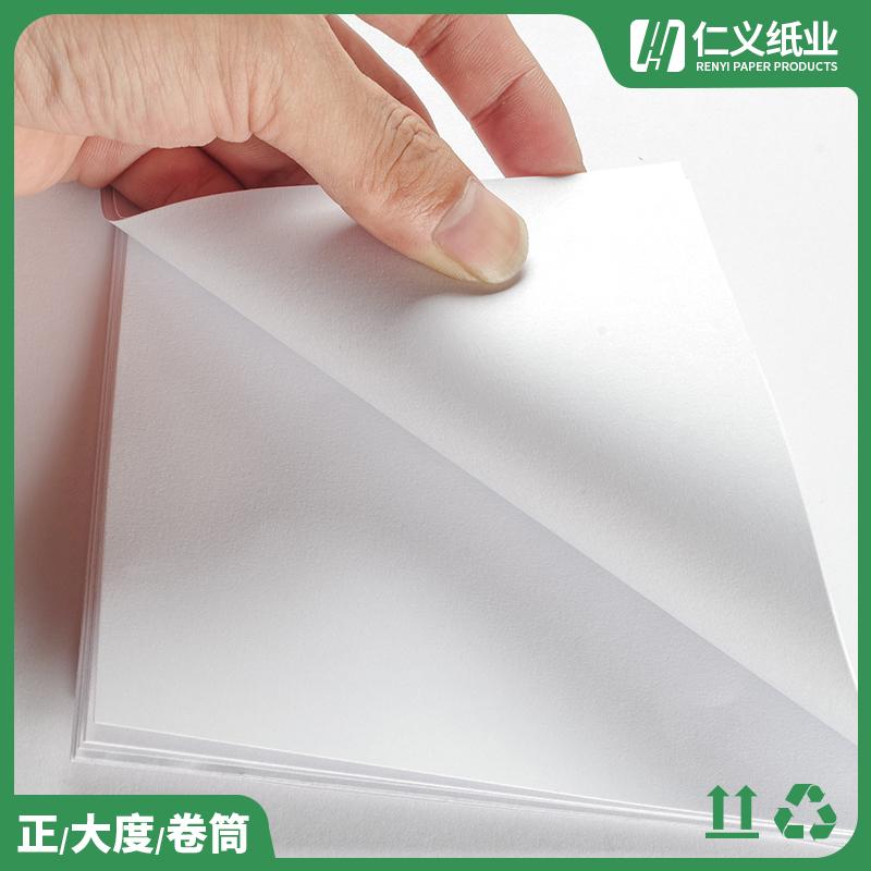 高白书卡纸什么价格_仁义纸业_吊牌_250g_包装_高白