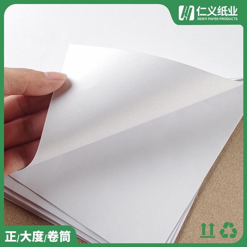 高克重双胶纸加工定制_仁义纸业_便签_胶版印刷_70g_简介书