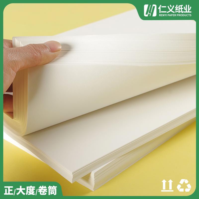 河南轻型道林纸厂家_仁义纸业_笔记本_素描画画本_300g_米黄