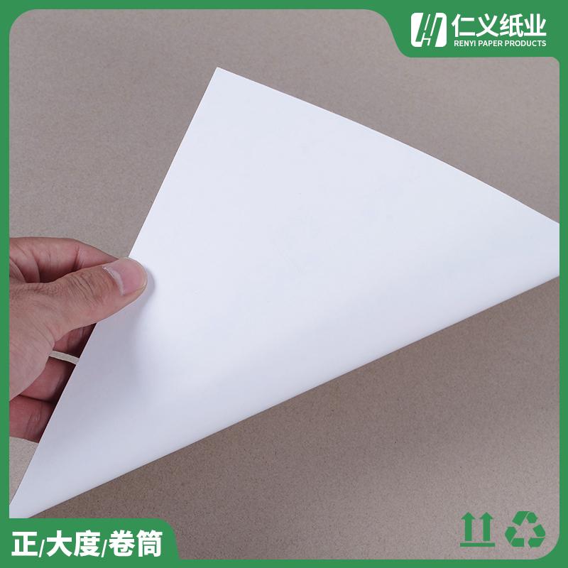 成都吸塑纸_仁义纸业_白板_150g_化妆品_400g_350g