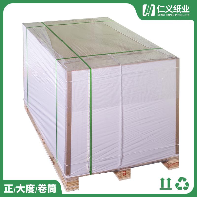 200g_白牛皮食品纸销售商_仁义纸业