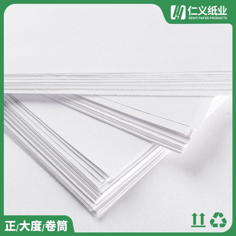 350g_特白书卡纸批发商_仁义纸业