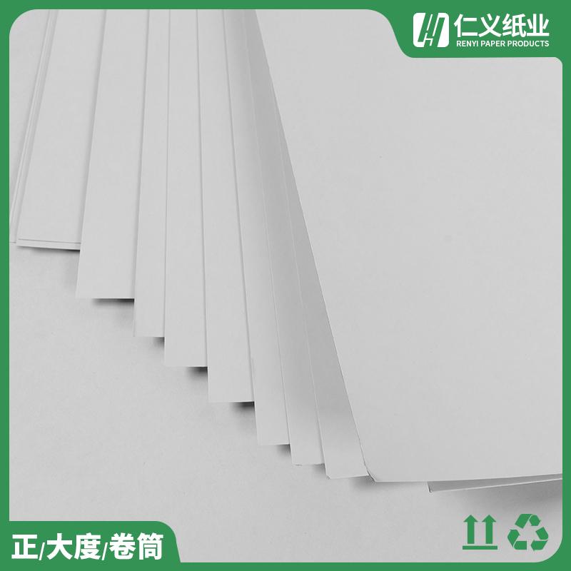 书卡_400gFSC纸厂家_仁义纸业