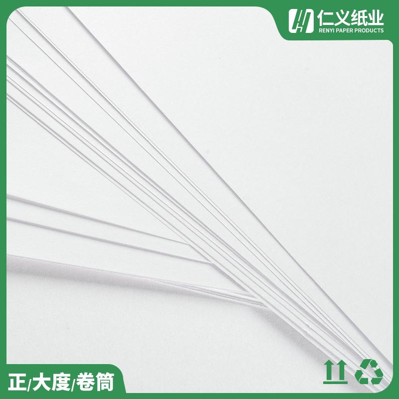 高克重_教材书卡纸生产厂_仁义纸业
