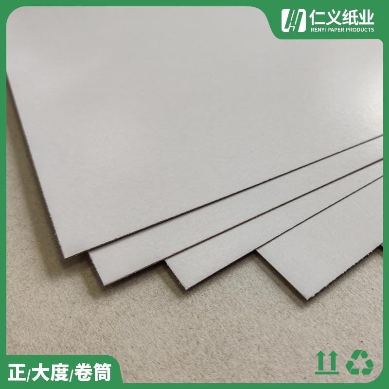 進口吸塑紙規格定制_仁義紙業_食品_白板_雙面白_電子產品