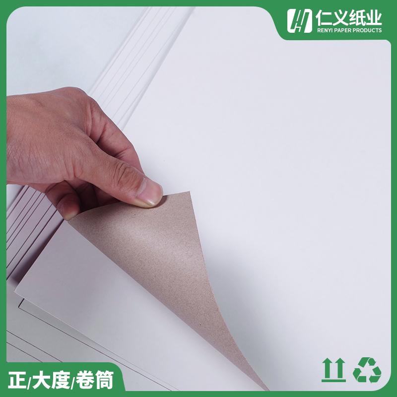 膠面吸塑紙規格定制_仁義紙業_膠面_雙面白_進口_雙銅_化妝品