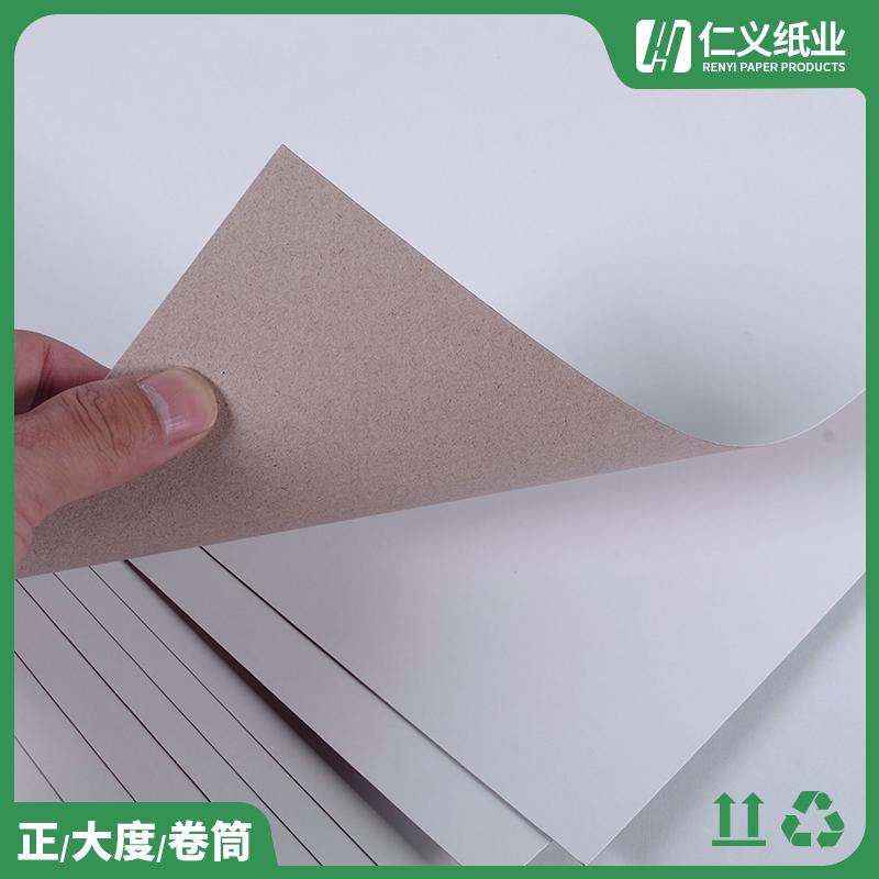 包裝吸塑紙加工定制_仁義紙業_100g_包裝盒子_手工_數碼產品