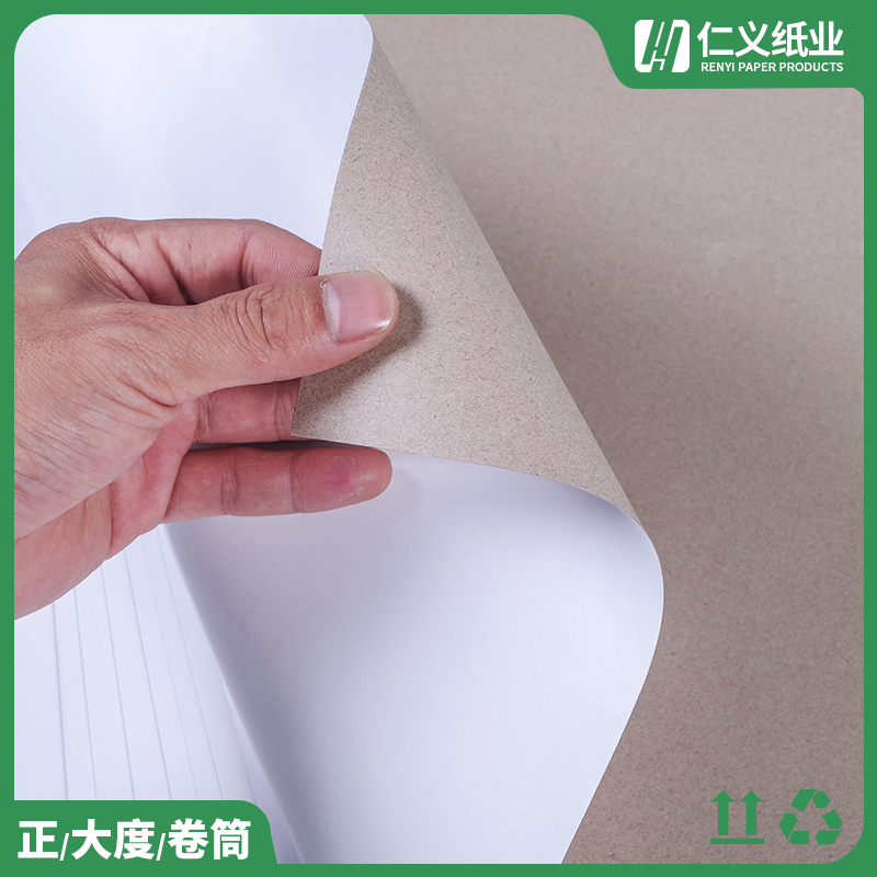 膠面吸塑紙免費拿樣_仁義紙業_白卡_單銅_日化品_100g