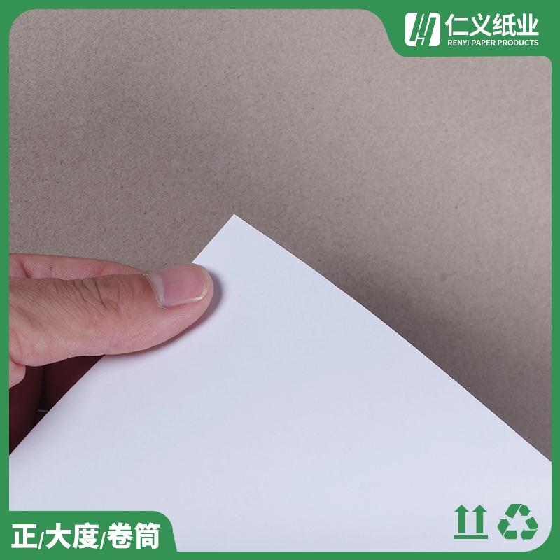 膠面_韓松雙面白白板吸塑紙銷售商_仁義紙業
