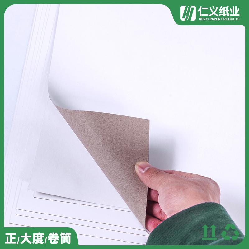 白板_手工吸塑紙廠商_仁義紙業