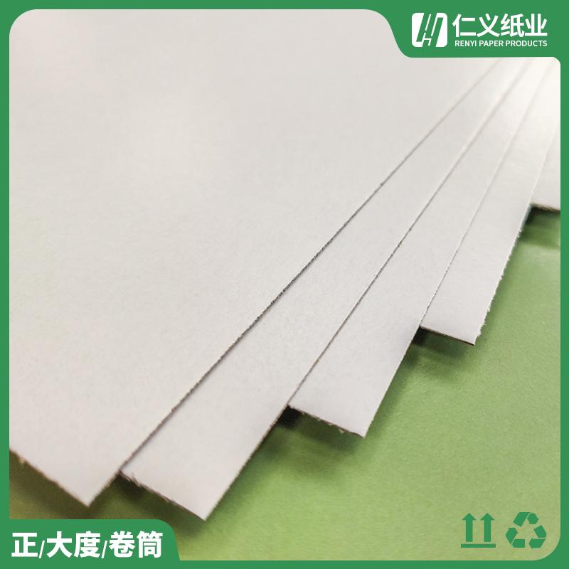 雙銅吸塑紙哪里有賣_仁義紙業_150g_250g_韓松雙面白白板