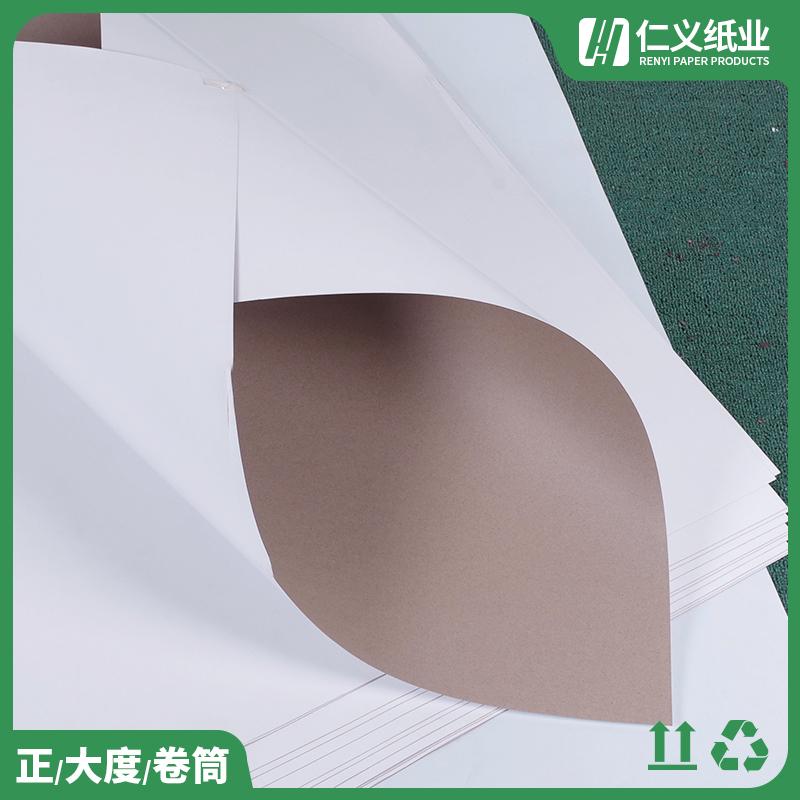 350g_膠面吸塑紙定做_仁義紙業