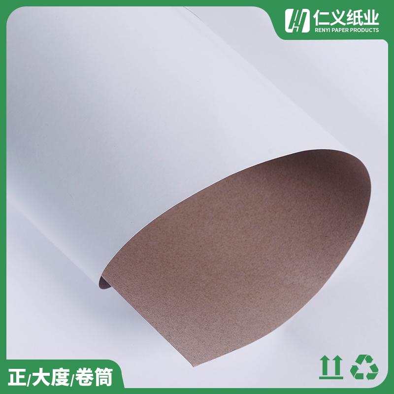 化妝品吸塑紙FSC森林環保認證_仁義紙業_進口_350g