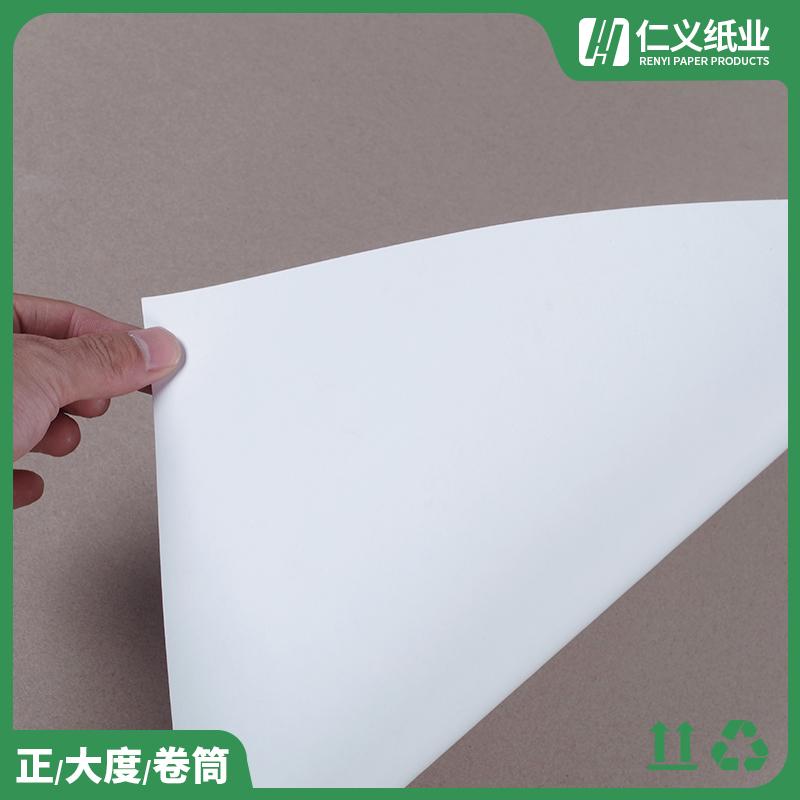 仁義紙業_印刷_韓松雙面白白板吸塑紙免費拿樣