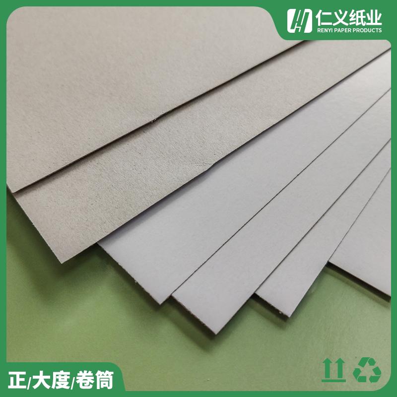 印刷吸塑紙廠_仁義紙業_100g_350g_進口_300g