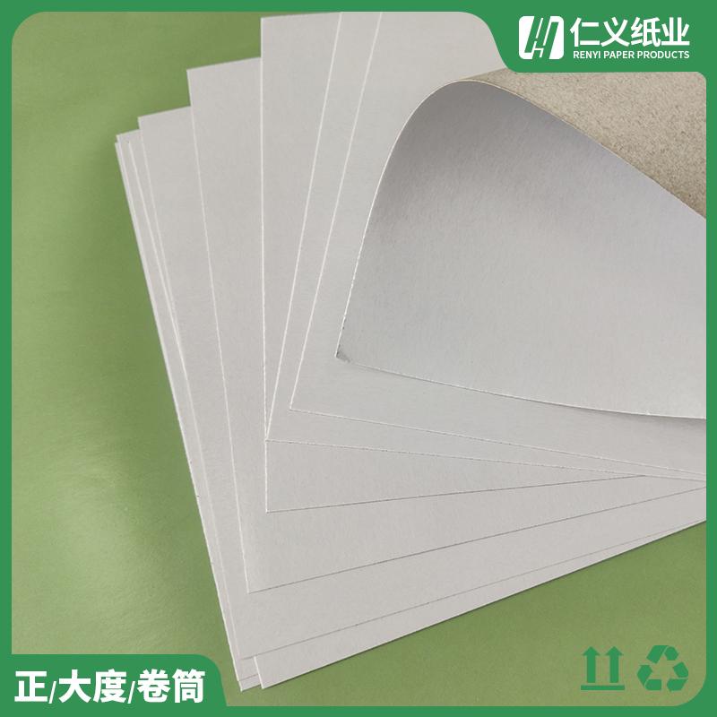 雙銅_200g吸塑紙生產廠家_仁義紙業
