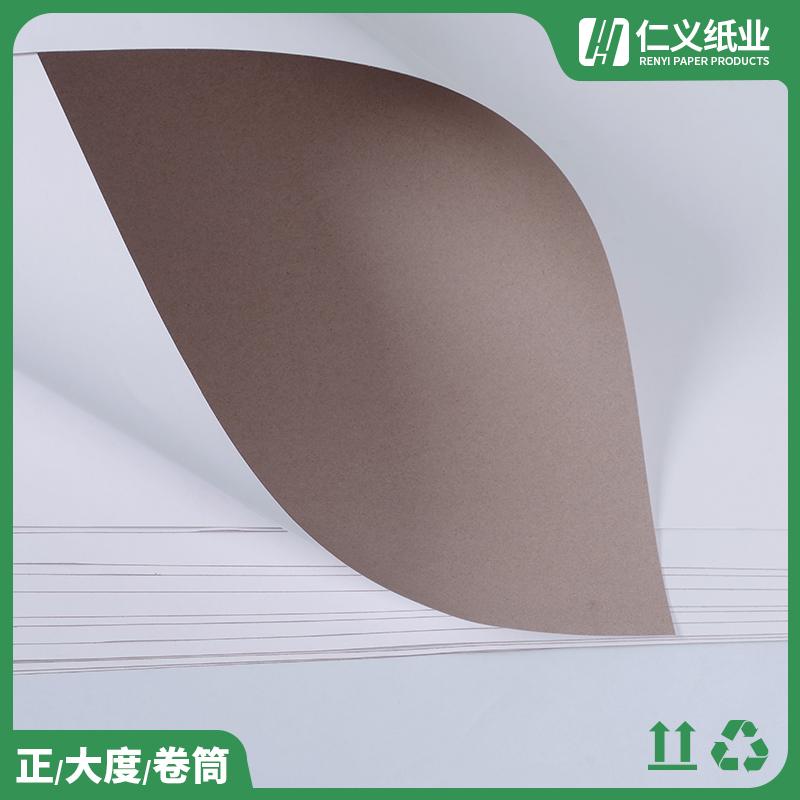 數碼產品吸塑紙品牌_仁義紙業_玩具_250g_包裝