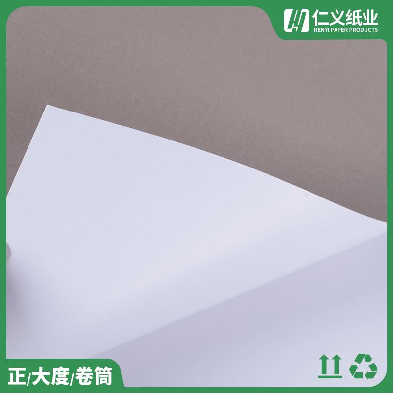 包裝盒子吸塑紙報價_仁義紙業_玩具_化妝品_白板_單銅_350g