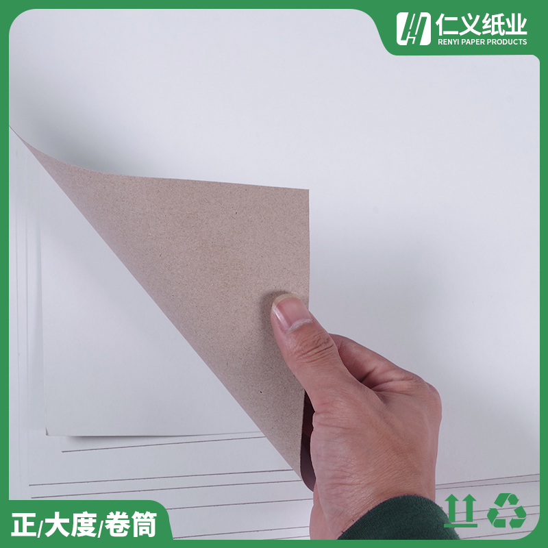 食品吸塑紙品牌_仁義紙業_雙銅_100g_電子產品_白卡
