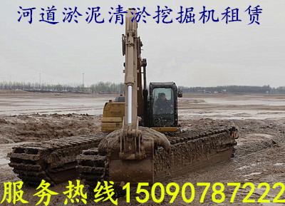 水陆挖掘机租赁 河道淤泥清淤治理