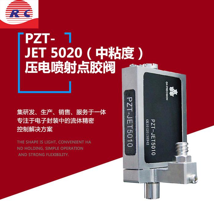 PZT-JET5020中低粘度压电喷射点胶阀
