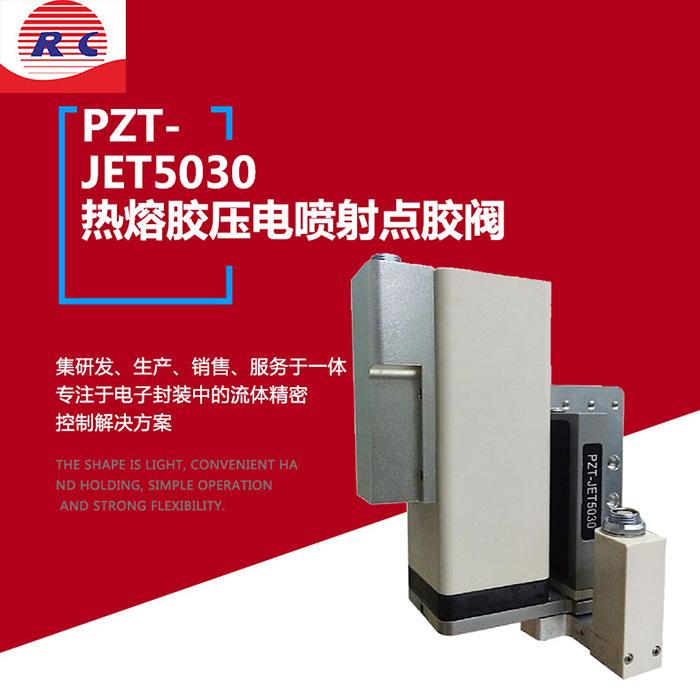 PZT-JET5030压电热熔胶喷射阀