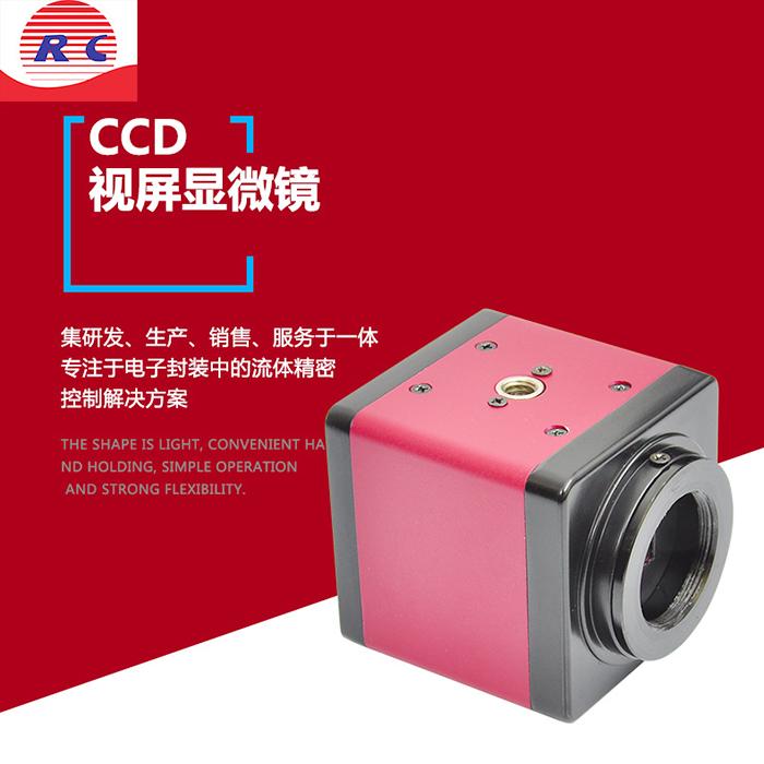 CDD视频显微镜