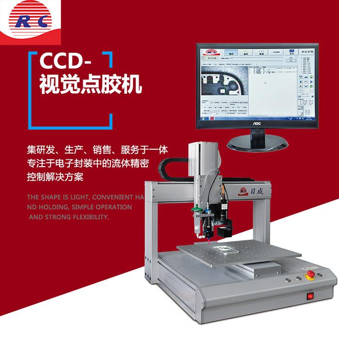 CDD视觉点胶机