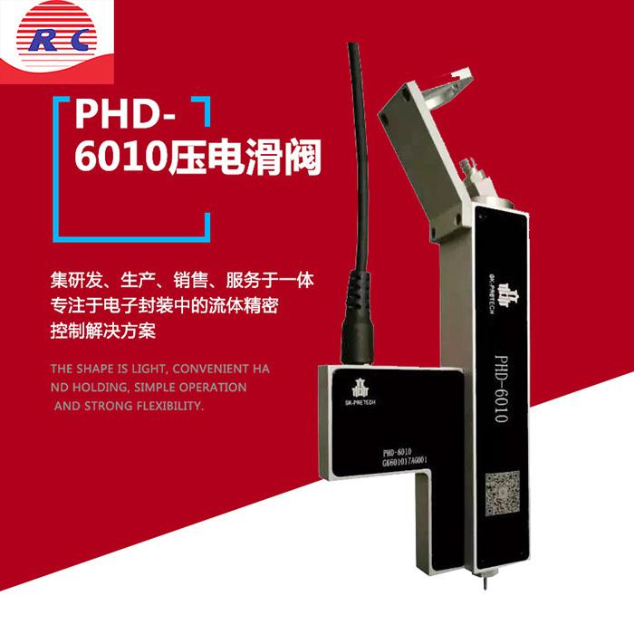 PHD-6010压电滑阀
