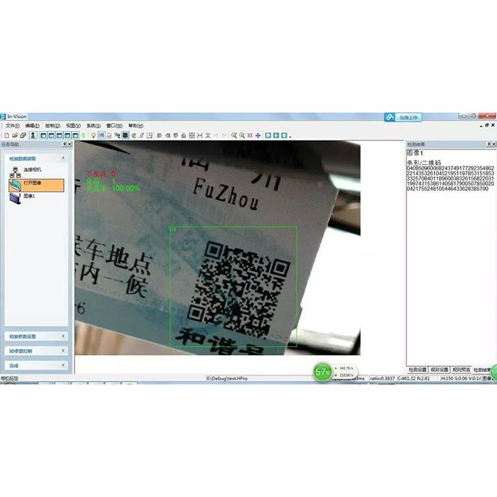 东莞CH-Vision条形二维码检测