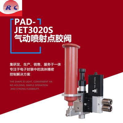 PAD-JET3020精密喷射式点胶阀