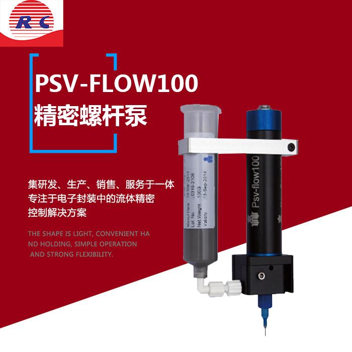 Psv-flow100精密螺杆泵