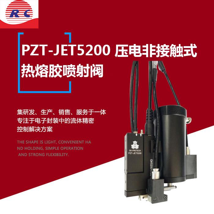 PZT-JET5200压电非接触式热熔胶喷射阀