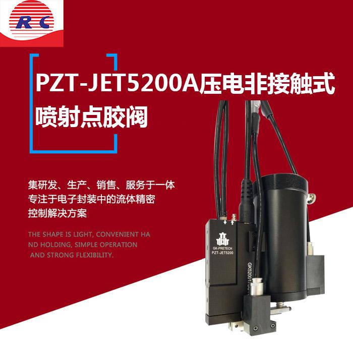 PZT-JET5200A压电非接触式喷射点胶阀