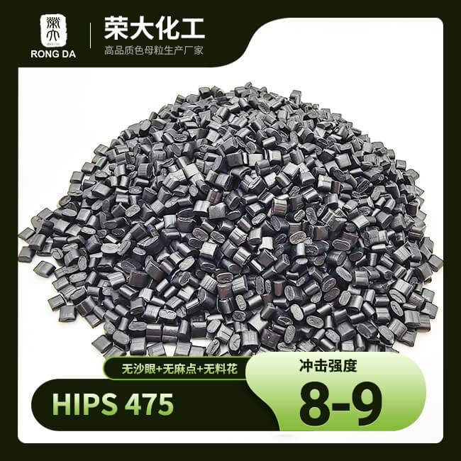 HIPS 475 沖擊強度8-9
