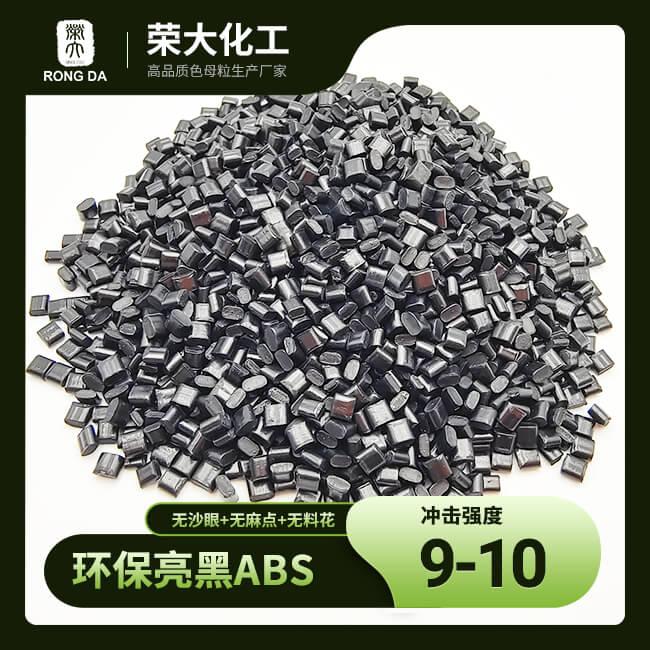 環保亮黑ABS 沖擊強度9-10