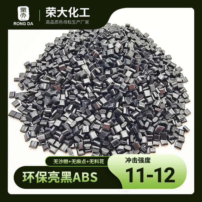 環保亮黑ABS 沖擊強度11-12