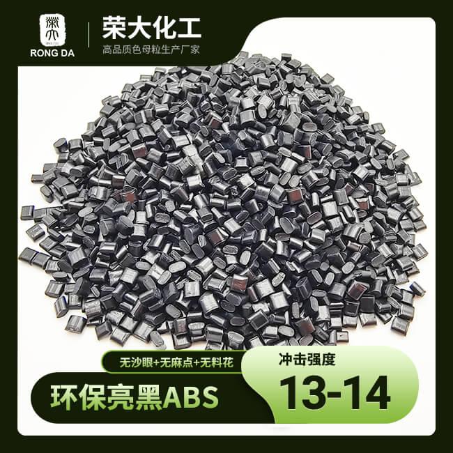 環保亮黑ABS 沖擊強度13-14