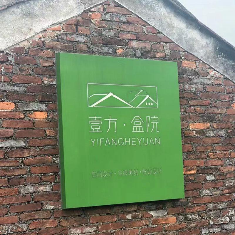 沧州大厦外墙标识标牌_荣威广告_餐饮_生产通道_学校_不锈钢