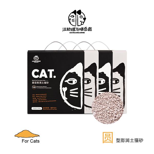 圆条形膨润土猫砂(20KG)