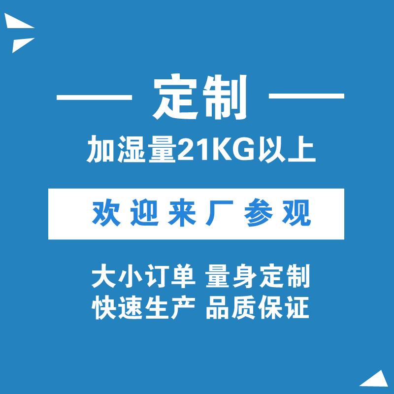 21KG以上工业加湿机可定制