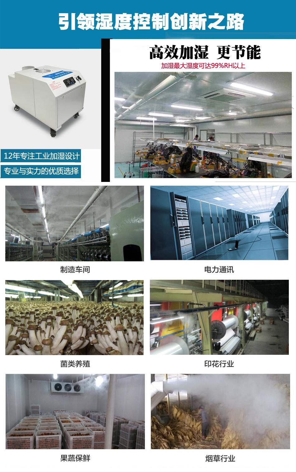 大棚种植工业加湿机
