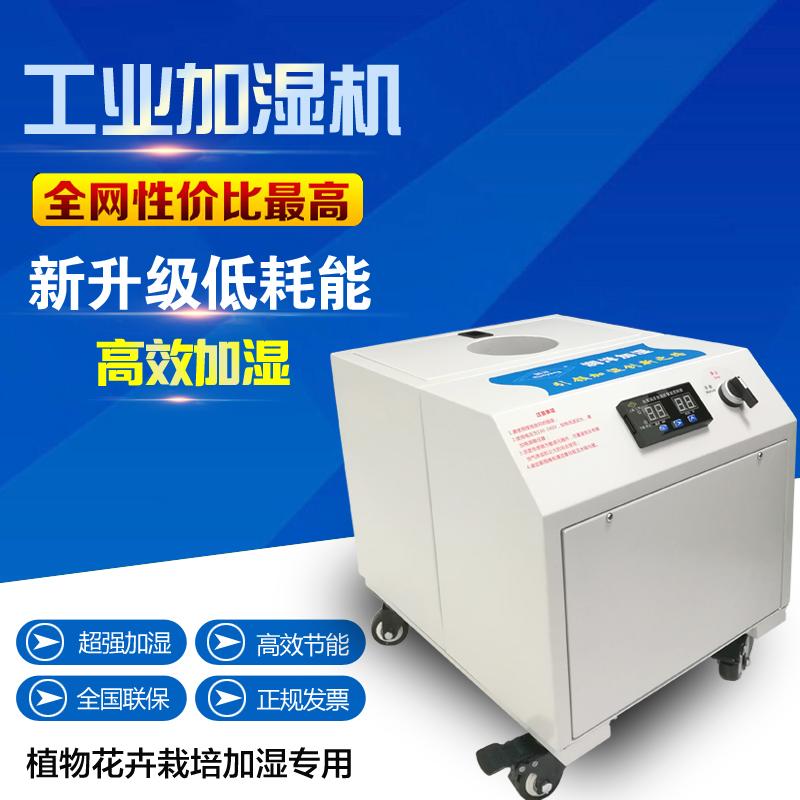 印刷工业加湿机