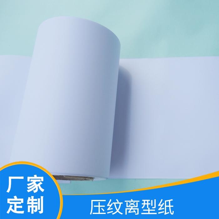 压纹离型纸