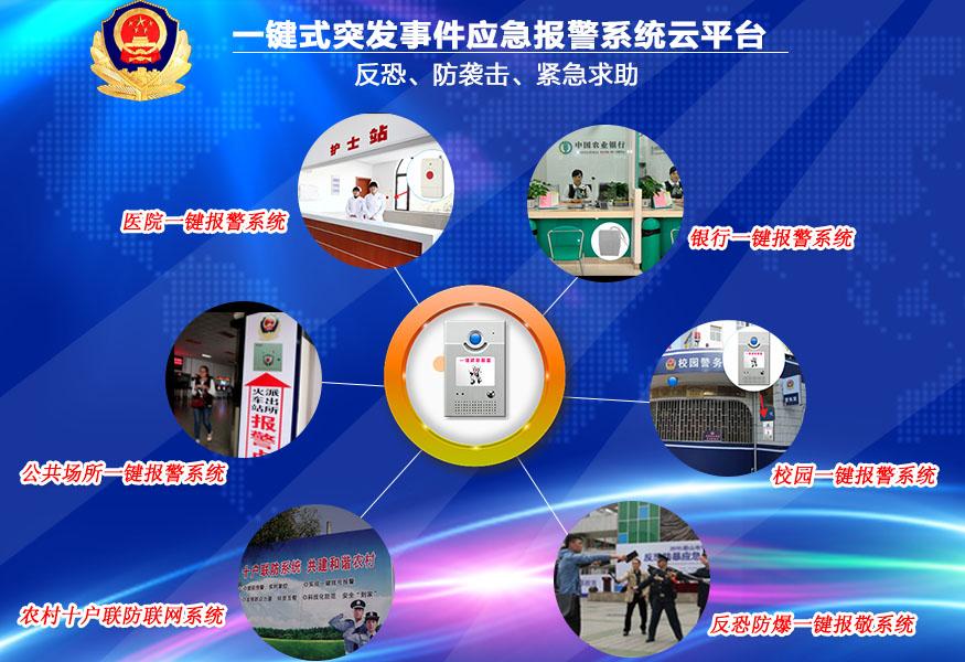 校园一键紧急报警系统,学校一键式报警设备,校园一键式报警器