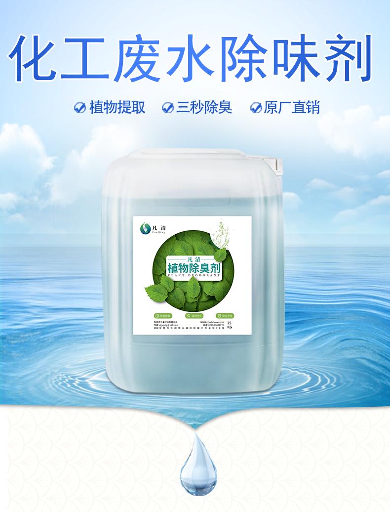 化工废水除味剂