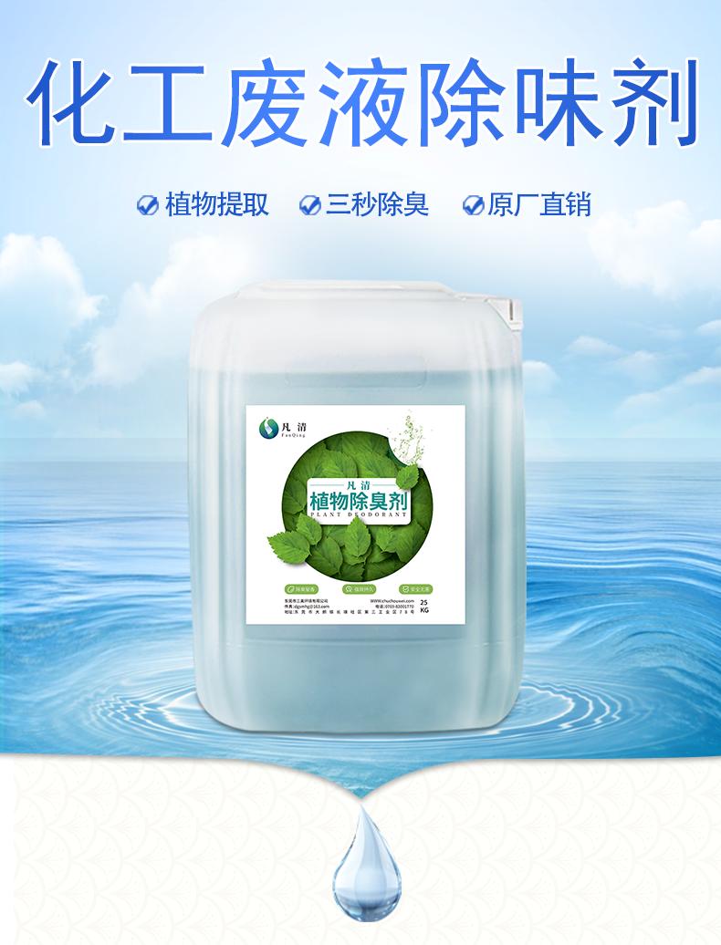 化工废液除味剂
